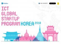 PROGRAM PELATIHAN ICT GLOBAL STARTUP KOREA